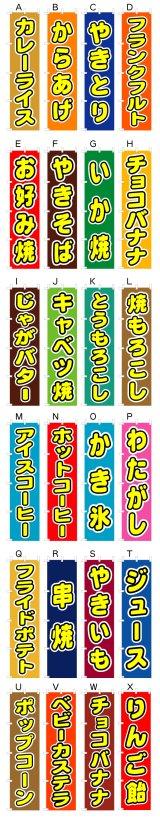 【お祭り・縁日 飲食のぼり450×1800サイズ】のぼり旗