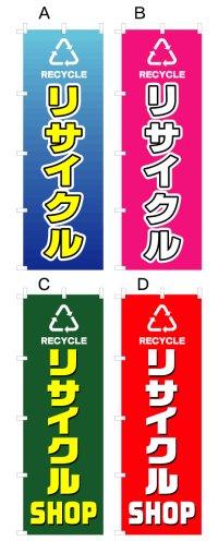 【リサイクル】オススメのぼり旗