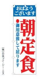 【朝定食】のぼり旗