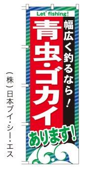 【青虫・ゴカイあります!】のぼり旗