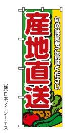 【産地直送】のぼり旗