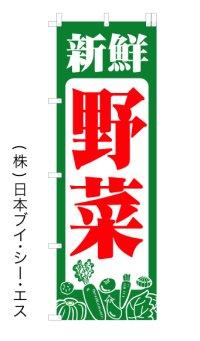 激安SALE限定品【新鮮野菜】特価オススメのぼり旗