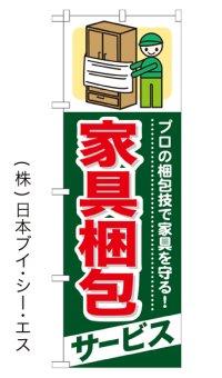 【家具梱包サービス】のぼり旗