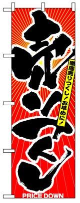 【売りつくし】フルカラーのぼり旗
