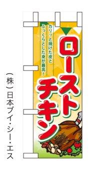 【ローストチキン】ミニのぼり旗(受注生産品)