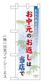 【お中元のお返しは当店で】中のぼり旗(受注生産品)