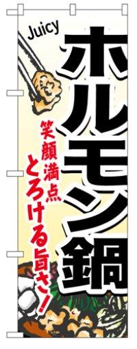 【ホルモン鍋】のぼり旗