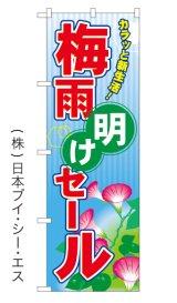 【梅雨明けセール】のぼり旗(受注生産品)