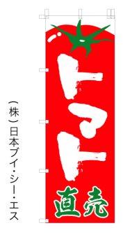 激安SALE限定品【トマト直売】オススメのぼり旗