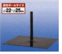 【鉄板ポール台/鉄板45cm黒】 1台から購入可 送料別途 1箱で送れない場合は、追加送料かかります(送料:2箱目からも通常送料X箱数 別途追加)(ポールと同梱不可 送料別途)