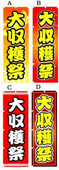 【大収穫祭】オススメのぼり旗