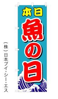 【本日魚の日】オススメのぼり旗