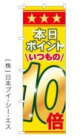 【本日ポイントいつもの10倍】のぼり旗(受注生産品)