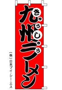 【九州ラーメン】のぼり旗