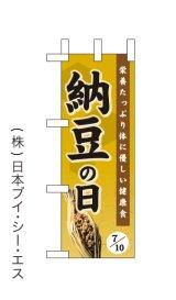【納豆の日】ミニのぼり旗(受注生産品)