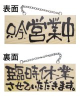 【只今営業中/臨時休業させていただきます。・横】木製サイン(小)