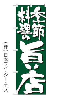 【季節料理の旨い店】のぼり旗