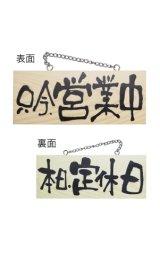 只今営業中/本日定休日 木製サイン(小)