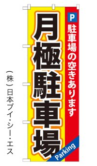 【月極駐車場/黄・赤地】のぼり旗