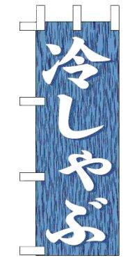 【冷しゃぶ】ミニのぼり旗