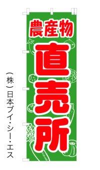 激安SALE限定品【農産物直売所】特価オススメのぼり旗