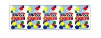 【リフレッシュOPEN】ロール幕 W7,800×H900mm