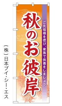 【秋のお彼岸】のぼり旗