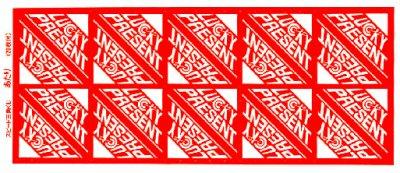 画像1: 【スピード三角くじ】1シート20付 特価キャンペーン実施中!