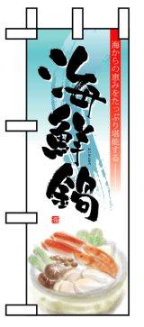 【海鮮鍋】限定超特価ミニのぼり旗・台付(在庫限り)