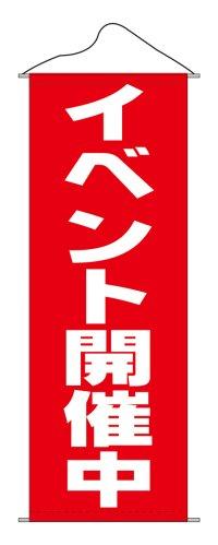【イベント開催中】タペストリー