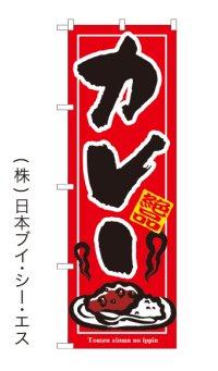 【絶品 カレー】のぼり旗
