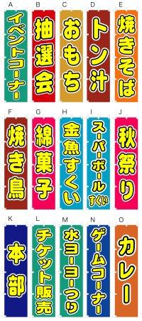 【お祭り・縁日 イベントのぼり2 450×1800サイズ】のぼり旗