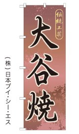 【大谷焼】特価のぼり旗