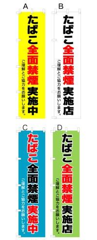 【たばこ全面禁煙】タバコオススメのぼり旗 450×1800mm