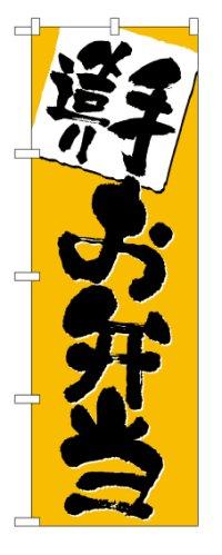 【手造りお弁当】のぼり旗