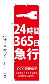 【24時間365日急行】特価のぼり旗