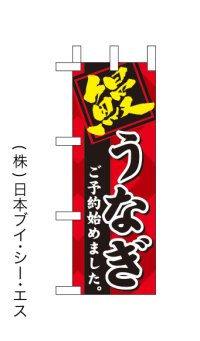 うなぎ ミニのぼり旗