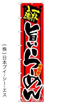 【旨いらーめん】ラーメンロングのぼり旗 W600×H2600mm