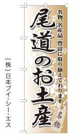 【尾道のお土産】特価のぼり旗