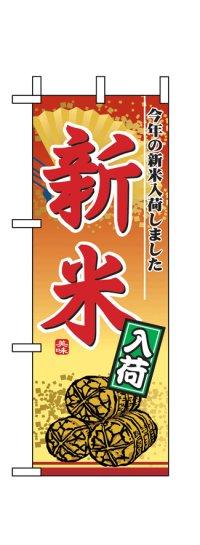 【新米入荷】ミニのぼり旗