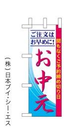 【お中元】ミニのぼり旗(受注生産品)