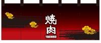 【焼肉】フルカラーのれん(受注生産品)