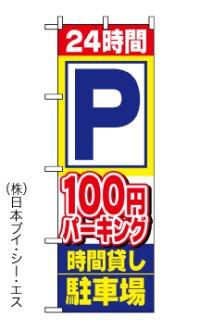【100円パーキング 】駐車場のぼり旗