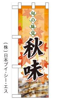 【旬の味覚 秋味】中のぼり旗