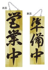 【営業中・縦】木製サイン(大)