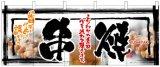【串焼】フルカラーのれん(受注生産品)