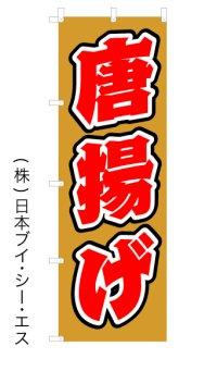 【唐揚げ】オススメのぼり旗