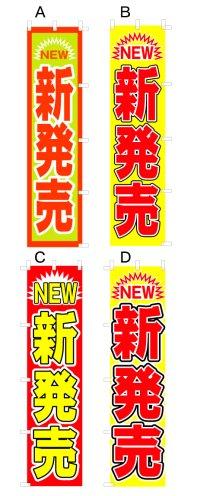 【新発売】のぼり旗