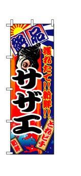 【サザエ】のぼり旗