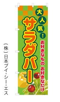 【サラダバー】オススメのぼり旗